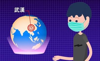 什麼是新型冠狀病毒?如何預防?10分鐘動畫一次懂!(本文分享自親子天下)